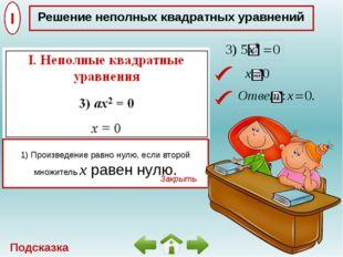Теория Решение полных квадратных уравнений 1) Вычислим дискриминант уравнения