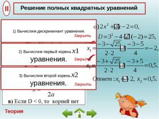 Теория Решение квадратных уравнений по свойству коэффициентов V 1) Проверим к