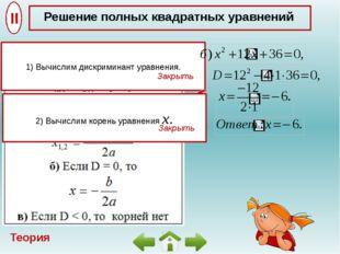 Теория Решение квадратных уравнений с четным коэффициентом 4) Вычислим второй