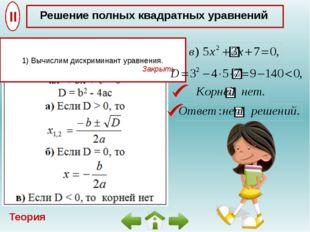 Теория Решение квадратных уравнений выделением квадрата двучлена или или IV 1