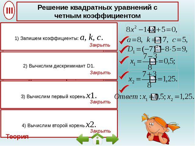 Решение квадратных уравнений по теореме, обратной теореме Виета Теория Знаки...