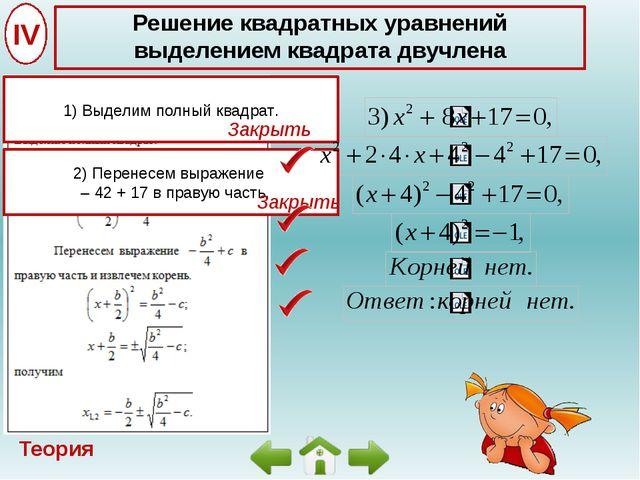 ОГЛАВЛЕНИЕ: 1. Проблема. 2. Цель, задачи. 3. Решение неполных квадратных урав...