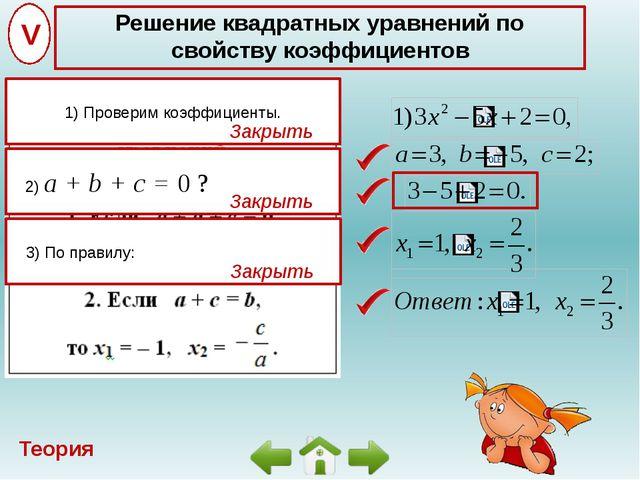 Желаем успехов! Над созданием презентации работали: Кымылькут Валерий – учени...