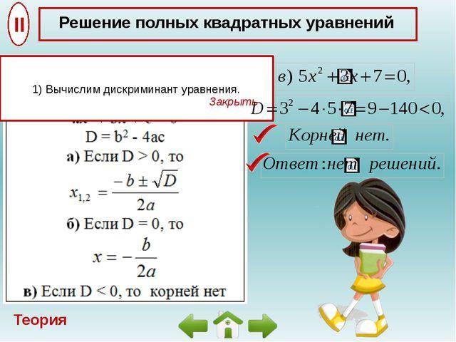Теория Решение квадратных уравнений выделением квадрата двучлена или или IV 1...
