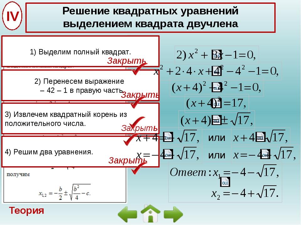 Теория Решение квадратных уравнений выделением квадрата двучлена IV 1) Выдели...