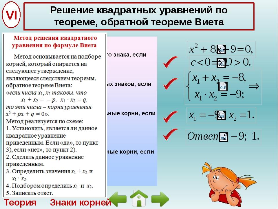 Теория Решение квадратных уравнений по свойству коэффициентов V 1) Проверим к...
