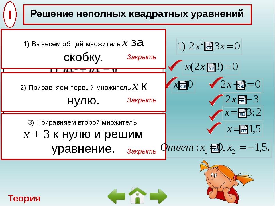 Теория Решение полных квадратных уравнений 1) Вычислим дискриминант уравнения...