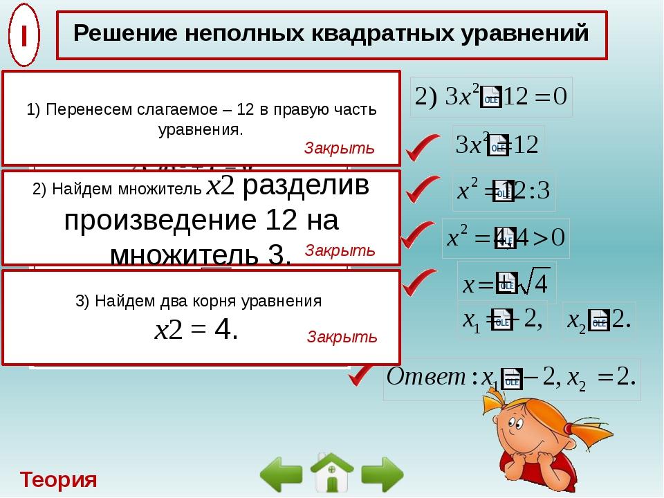 Решение неполных квадратных уравнений Подсказка I 1) Произведение равно нулю,...