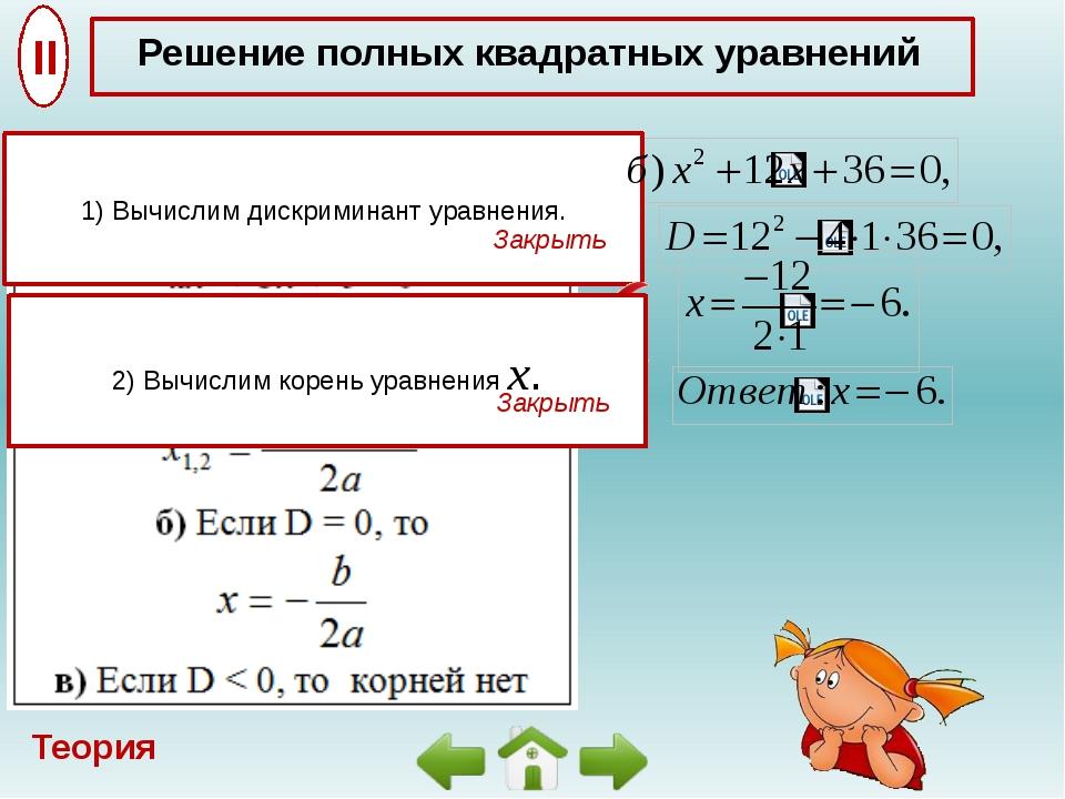 Теория Решение квадратных уравнений с четным коэффициентом 4) Вычислим второй...