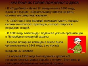 КРАТКАЯ ИСТОРИЯ ПОЖАРНОГО ДЕЛА В «Судебнике» Ивана III, введенным в 1498 году