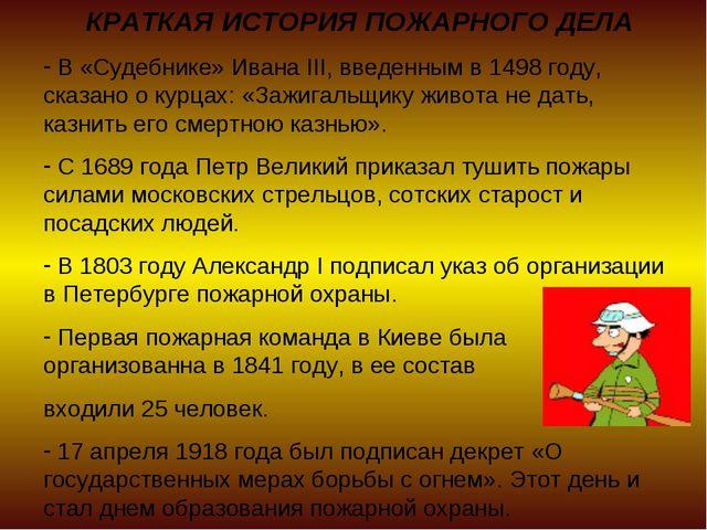 КРАТКАЯ ИСТОРИЯ ПОЖАРНОГО ДЕЛА В «Судебнике» Ивана III, введенным в 1498 году...
