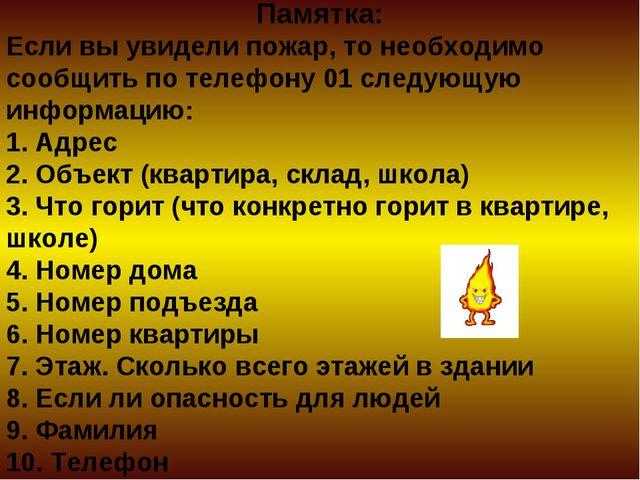 Памятка: Если вы увидели пожар, то необходимо сообщить по телефону 01 следующ...