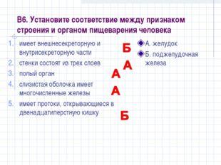 В6. Установите соответствие между признаком строения и органом пищеварения че