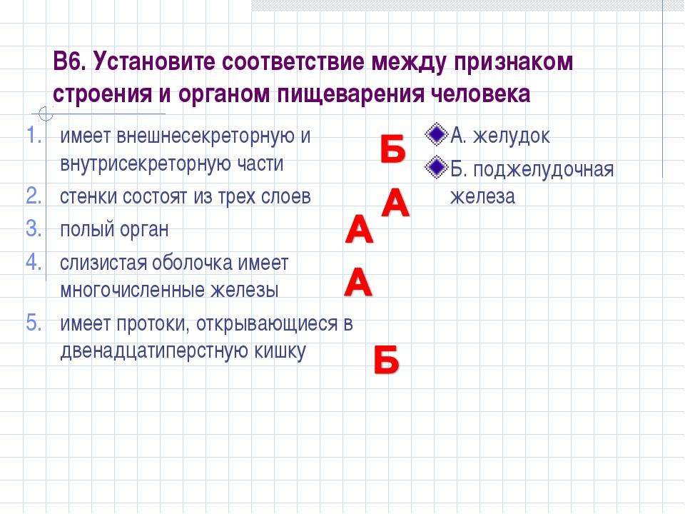 В6. Установите соответствие между признаком строения и органом пищеварения че...