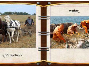 крестьянин рыбак