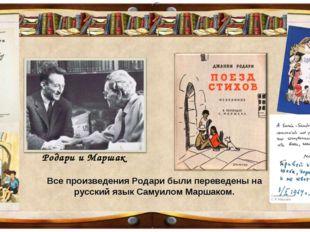 Родари и Маршак