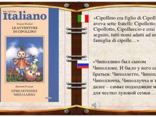 «Сipollino era figlio di Cipollone e aveva sette fratelli: Cipolletto, Cipoll