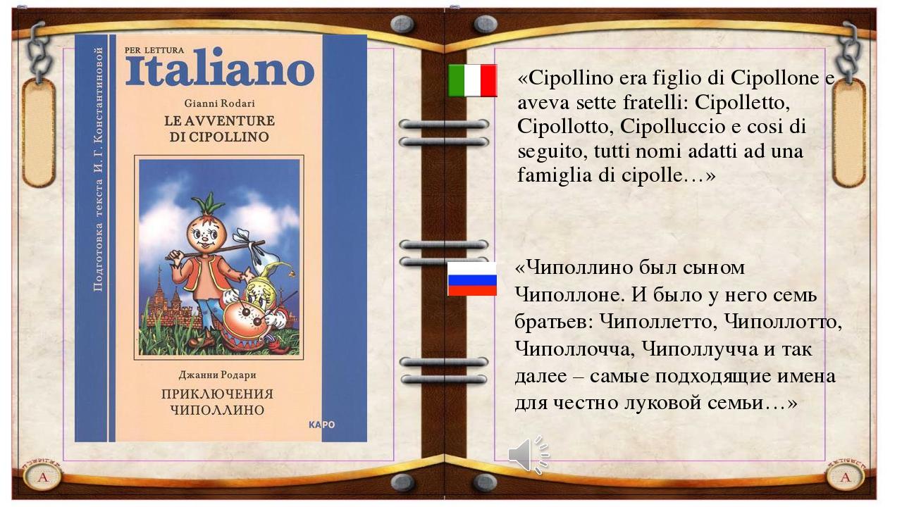 «Сipollino era figlio di Cipollone e aveva sette fratelli: Cipolletto, Cipoll...
