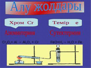 Cr2O3+ Al → Al2O3 + Cr FeO+H2→ H2O + Fe