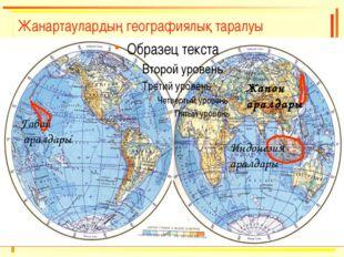 Жанартаулардың географиялық таралуы Гавай аралдары Жапон аралдары Индонезия а