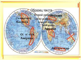 Солтүстік Америка Оңтүстік Америка Еуразия Африка Антарктида