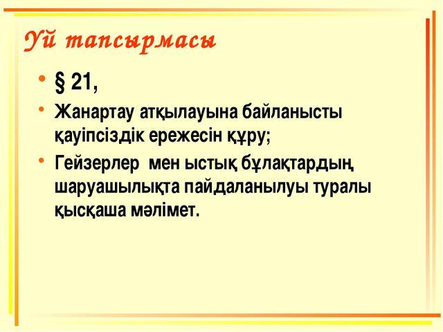 Үй тапсырмасы § 21, Жанартау атқылауына байланысты қауіпсіздік ережесін құру;...