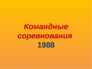 Командные соревнования 1988