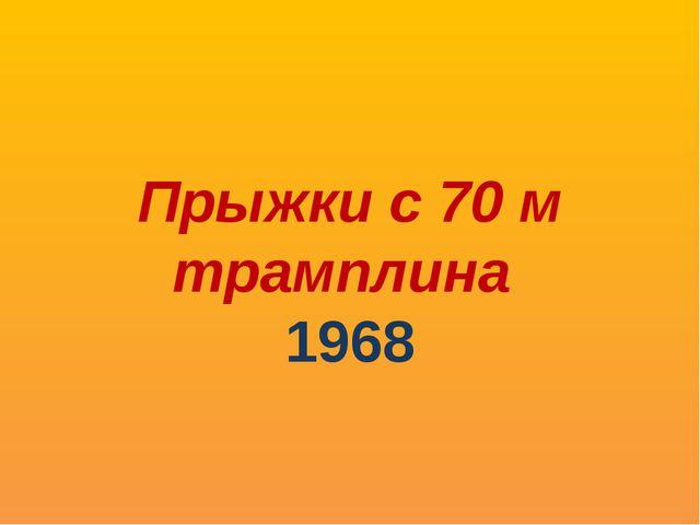 Прыжки с 70 м трамплина 1968