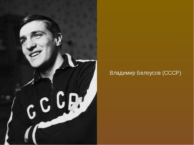 Владимир Белоусов (СССР)