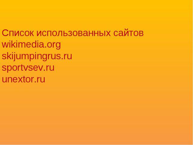 Список использованных сайтов wikimedia.org skijumpingrus.ru sportvsev.ru unex...