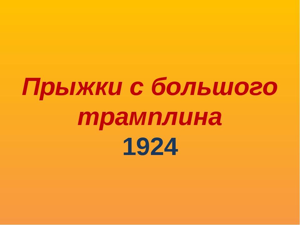 Прыжки с большого трамплина 1924