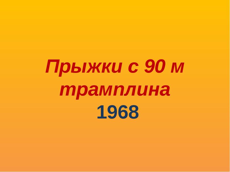 Прыжки с 90 м трамплина 1968