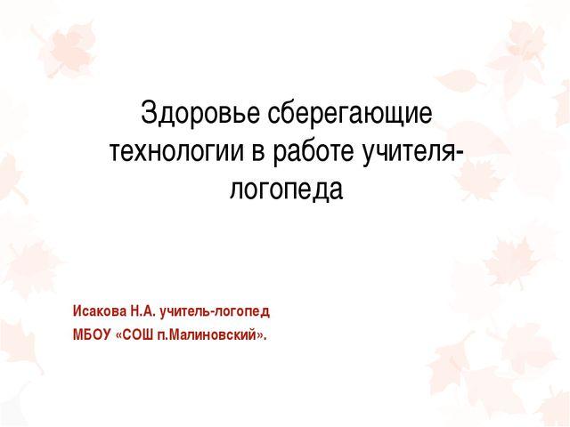 Здоровье сберегающие технологии в работе учителя-логопеда Исакова Н.А. учител...