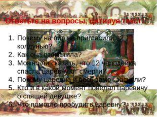 Ответьте на вопросы, цитируя текст: Почему на пир не пригласили 12 колдунью?