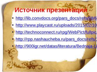 Источник презентации http://lib.convdocs.org/pars_docs/refs/68/67121/67121_ht