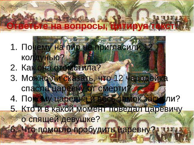Ответьте на вопросы, цитируя текст: Почему на пир не пригласили 12 колдунью?...