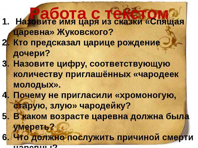 Работа с текстом Назовите имя царя из сказки «Спящая царевна» Жуковского? Кто...