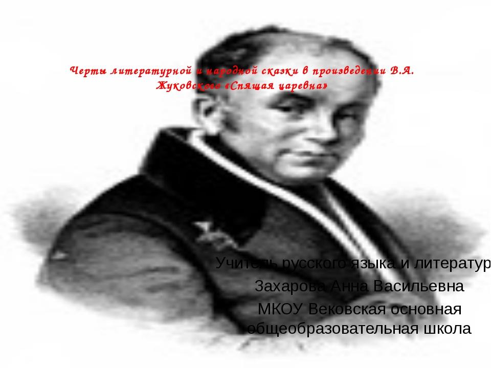 Черты литературной и народной сказки в произведении В.А. Жуковского «Спящая ц...