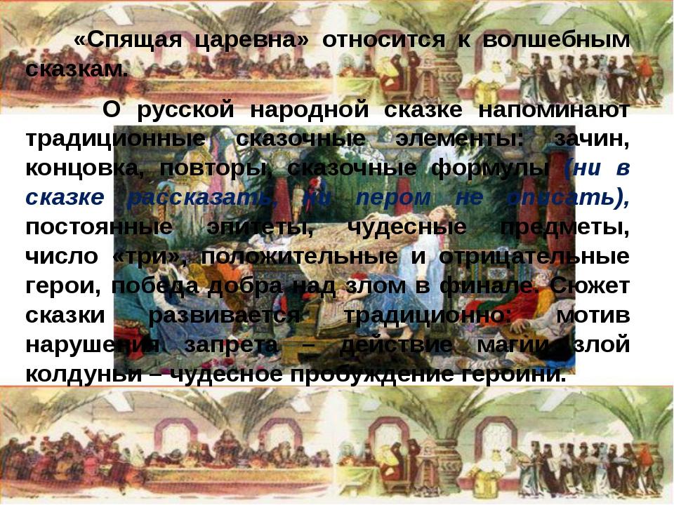 «Спящая царевна» относится к волшебным сказкам. О русской народной сказке на...