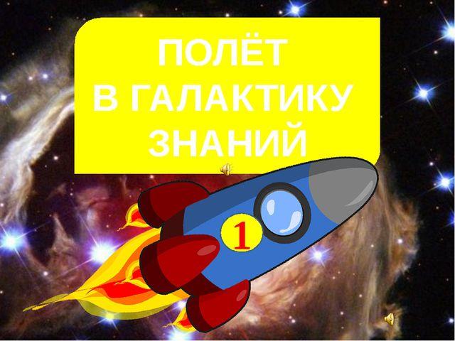 ПОЛЁТ В ГАЛАКТИКУ ЗНАНИЙ 1