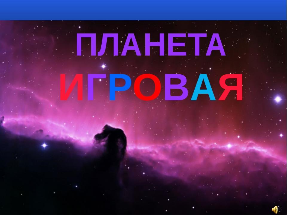 ПЛАНЕТА ИГРОВАЯ