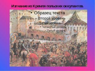 Изгнание из Кремля польских оккупантов.