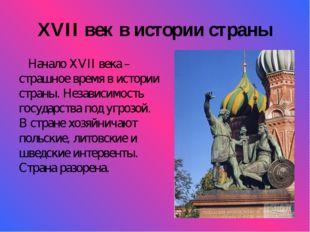 XVII век в истории страны Начало XVII века – страшное время в истории страны.