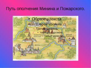 Путь ополчения Минина и Пожарского.