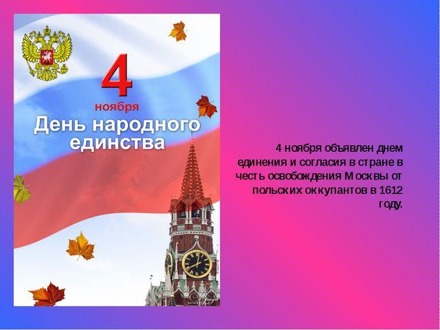 4 ноября объявлен днем единения и согласия в стране в честь освобождения Моск...