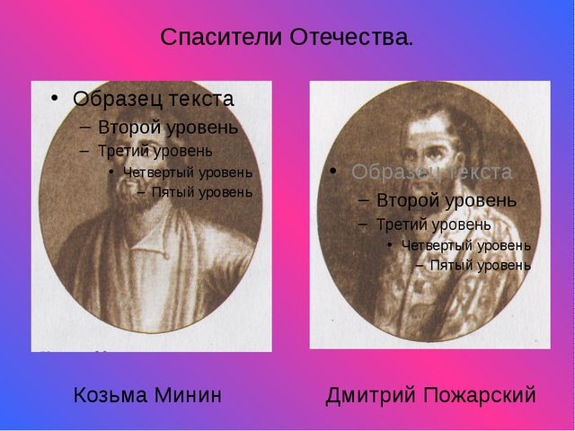 Спасители Отечества. Козьма Минин Дмитрий Пожарский