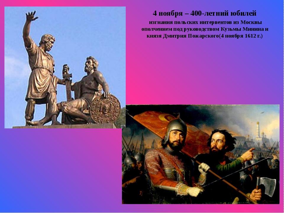4 ноября – 400-летний юбилей изгнания польских интервентов из Москвы ополчени...