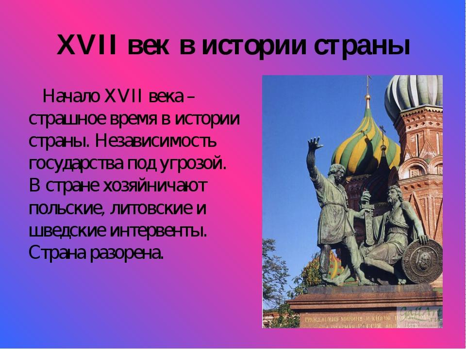 XVII век в истории страны Начало XVII века – страшное время в истории страны....