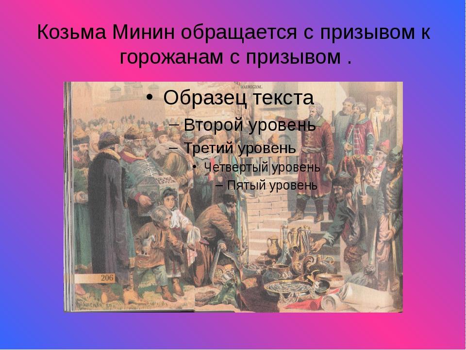 Козьма Минин обращается с призывом к горожанам с призывом .