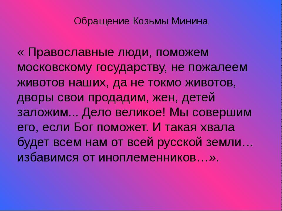 Обращение Козьмы Минина « Православные люди, поможем московскому государству,...